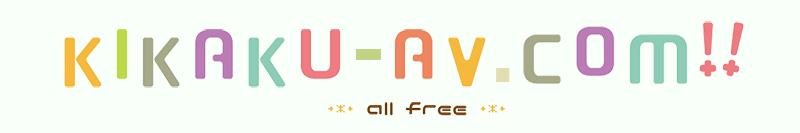 無料エロ動画 企画AV.com